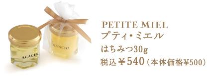 PETITE MIEL プティ・ミエル はちみつ30g 税込¥540(本体価格\500)