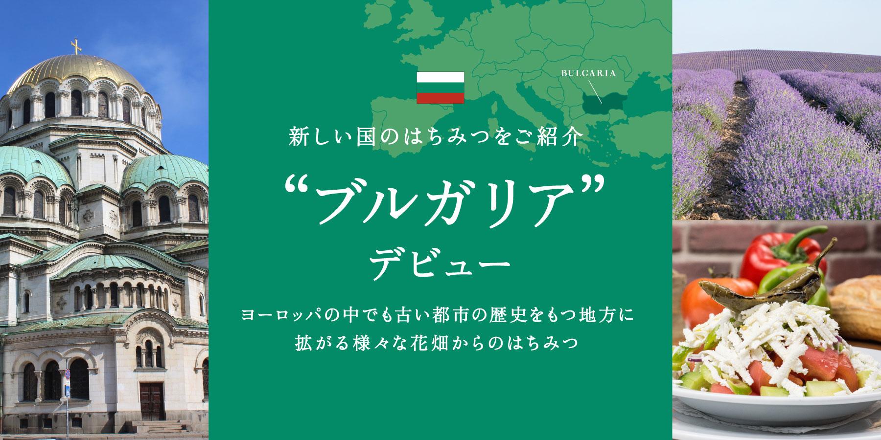 ブルガリアからの贈り物