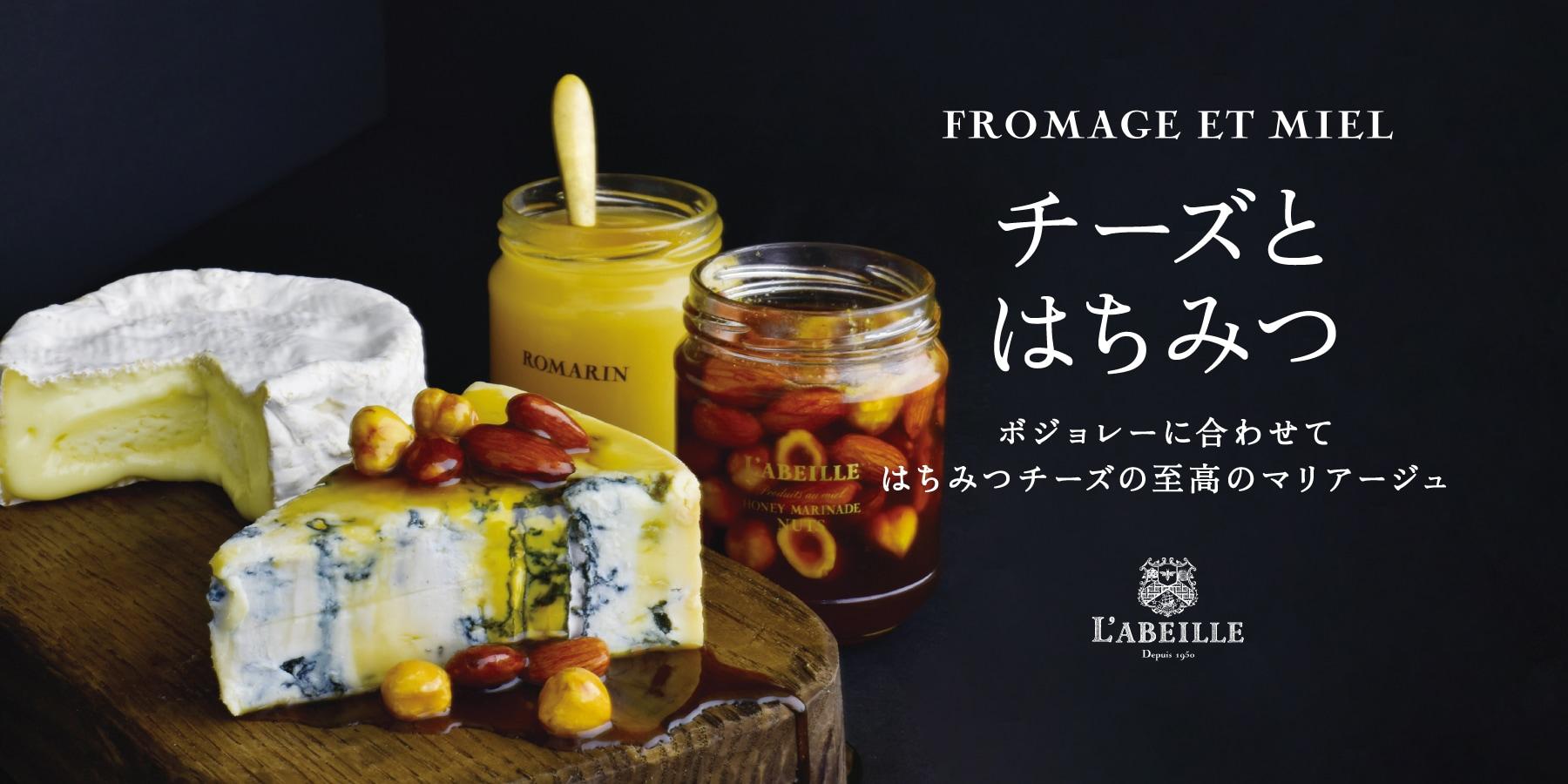 2019年チーズとはちみつ
