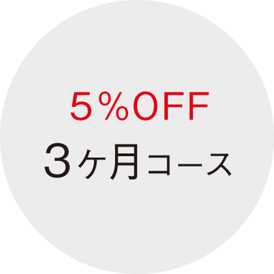 5%OFF 3ヶ月コース