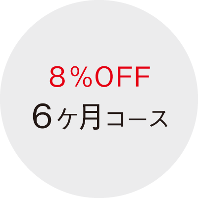 8%OFF 6ヶ月コース