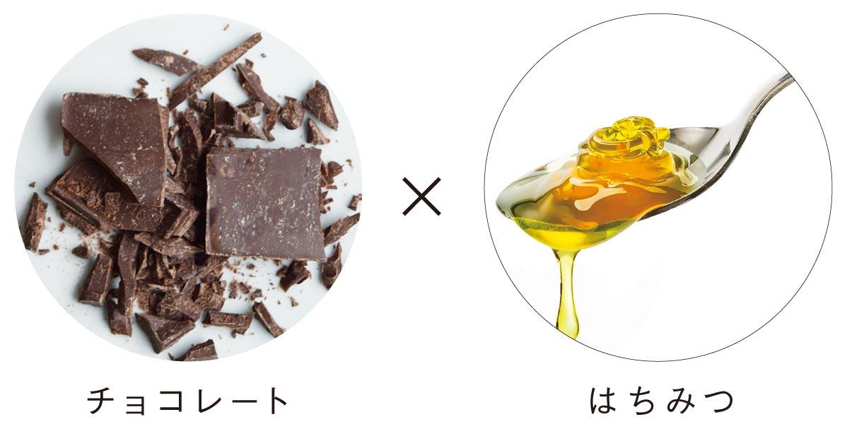 チョコレート×はちみつ