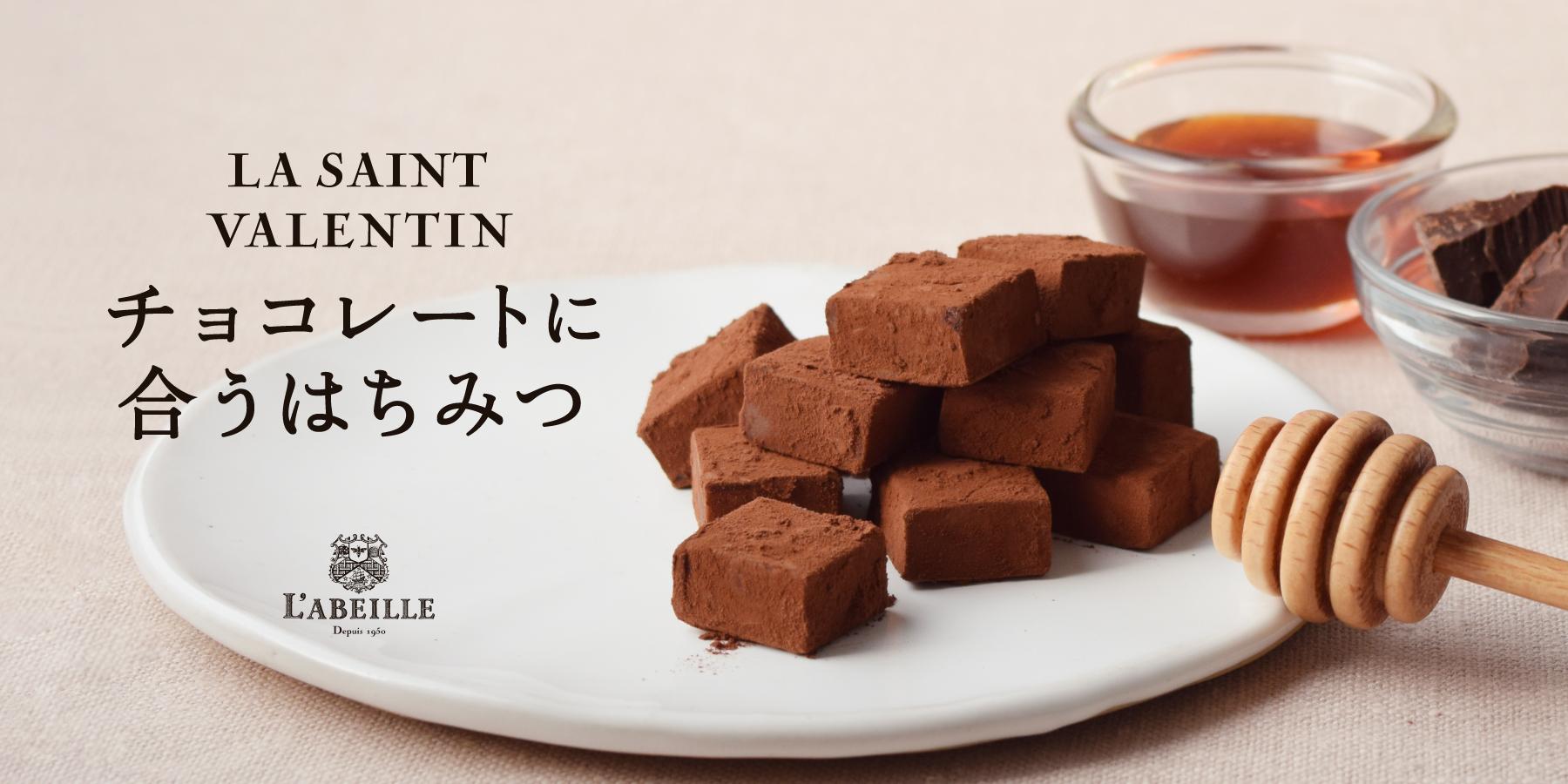チョコレートに合うはちみつ