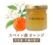 スペイン産 オレンジ 花言葉:花嫁の喜び