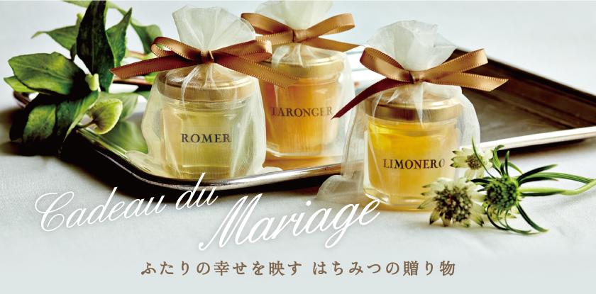 Cadeau de Mariage ふたりの幸せを映す はちみつの贈り物