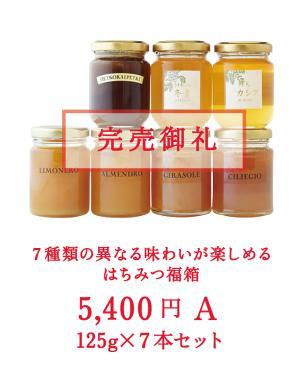 2020 はちみつ福箱 (福袋) 5Aセット 【限定300セット】