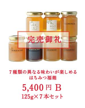 2020 はちみつ福箱 (福袋) 5Bセット 【限定294セット】