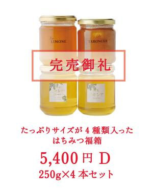 2020 はちみつ福箱 (福袋) 5Dセット 【限定250セット】